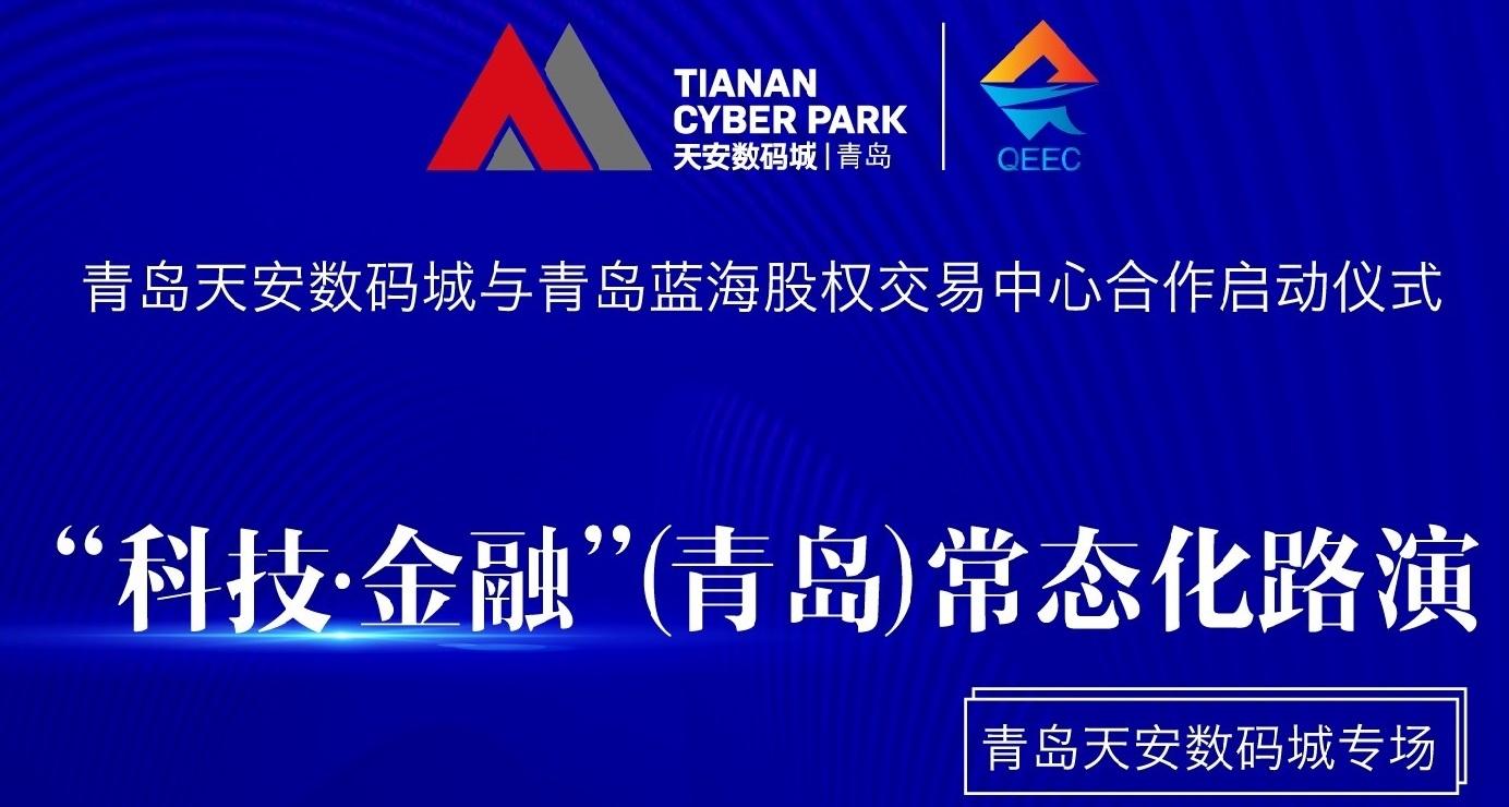 青岛天安数码城与蓝海股权交易中心合作启动仪式暨项目路演