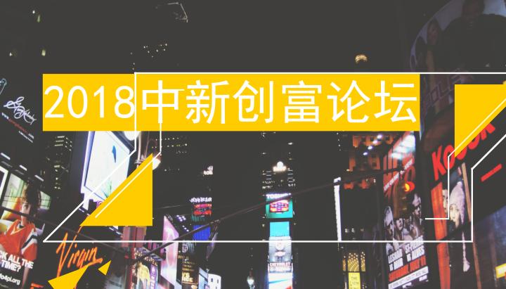 2018中国-新加坡创富论坛