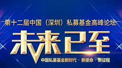 第十二届中国(深圳)私募基金高峰论坛