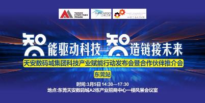 天安数码城集团科技产业赋能行动发布会暨合作伙伴推介会