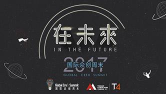 2017(龙岗)国际众创周末