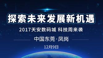 2017中国(东莞)国际科技合作周新一代信息技术亚太创新论坛