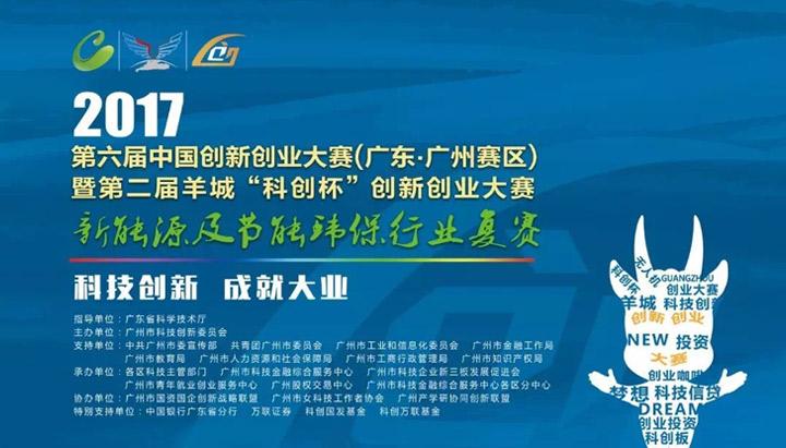 """中国创新创业大赛(广州)及""""科创杯""""新能源及节能环保行业复赛"""