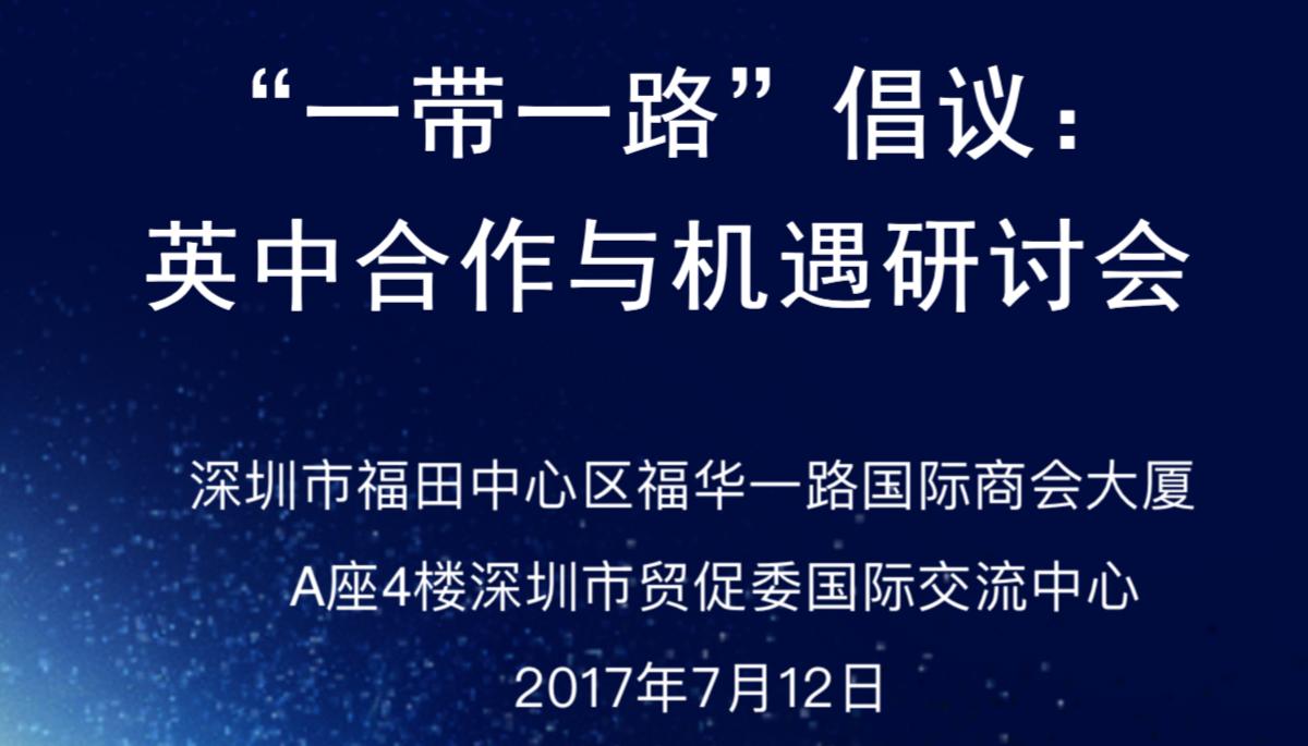 【一带一路天安行】邀请您参加深圳站英中合作与机遇研讨会
