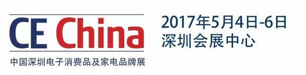 德国IFA诚邀您参观CE China 2017