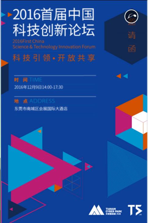 2016中国(东莞)科技合作周——首届中国科技论坛