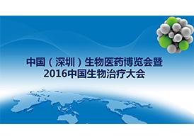 中国(深圳)生物医药博览会暨2016中国生物治疗大会