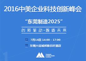 """2016中美企业科技创新峰会暨""""东莞制造2025""""高端论坛"""